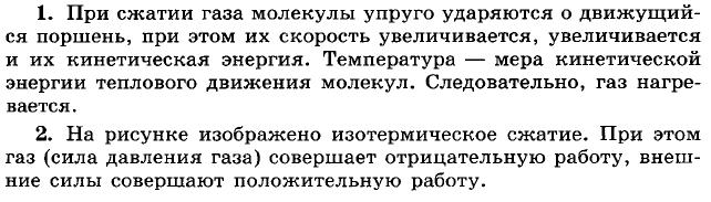 Ответы на вопросы к §76
