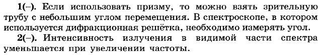 Ответы на вопросы к §81