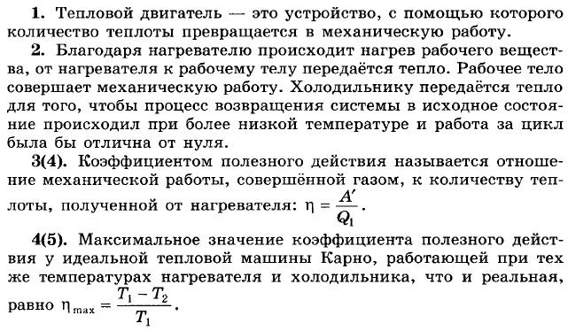 Ответы на вопросы к §82