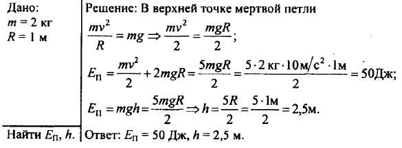 32. Энергия
