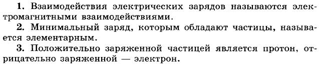 Ответы на вопросы к §84
