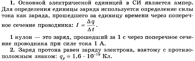Ответы на вопросы к §88