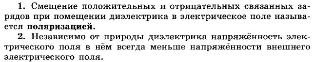 Ответы на вопросы к §95