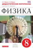 Дидактические материалы по физике 8 класс А.Е. Марон (к учебнику А.В. Перышкина)