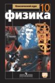 Решение упражнений к учебнику Г.Я.Мякишева, Б.Б.Буховцева