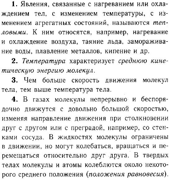 Ответы на вопросы к §1