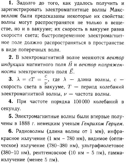 Вопросы § 44