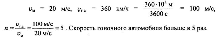 Скорость. Единицы скорости. Расчет пути и времени движения