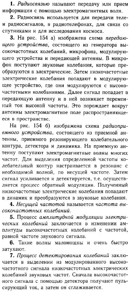 Вопросы § 46