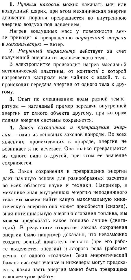 Вопросы § 11