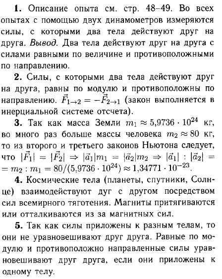 Вопросы § 12