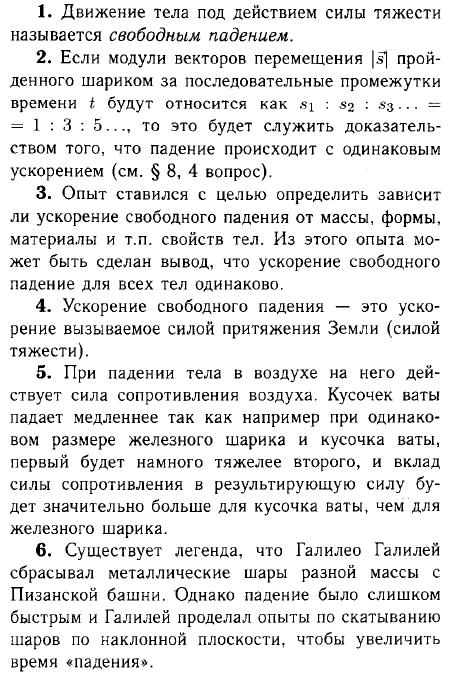 Вопросы § 13