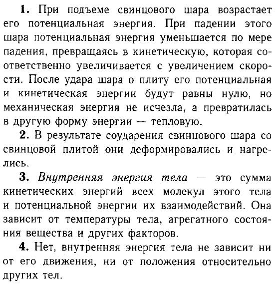 Ответы на вопросы к §2