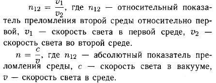 Вопросы § 48