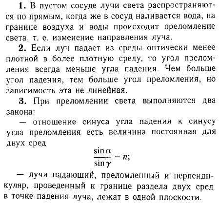 Вопросы § 67