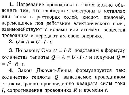Вопросы § 53