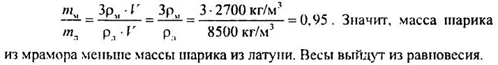 Плотность вещества. Расчет массы и объема тела по его плотности