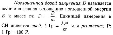 Вопросы § 61