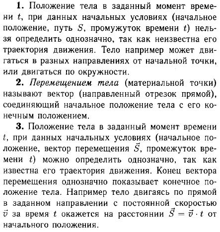 Вопросы § 2