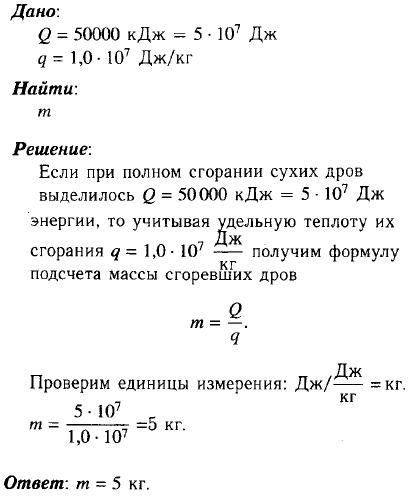 Упражнение 9