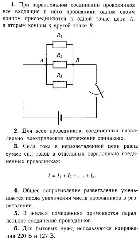 Вопросы § 49