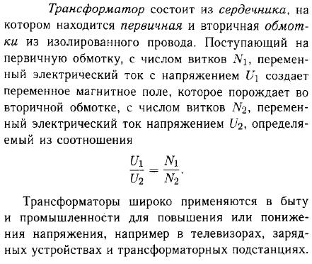 Вопросы § 42