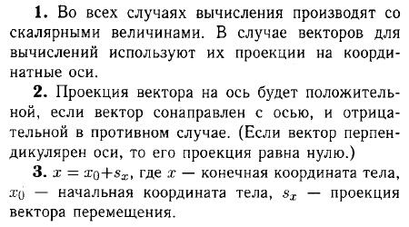 Вопросы § 3