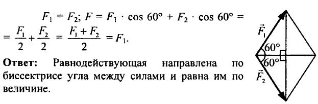 Динамометр. Сложение двух сил, направленных по одной прямой. Равнодействующая сил