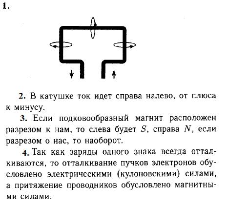Упражнение 32