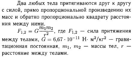 Вопросы § 15