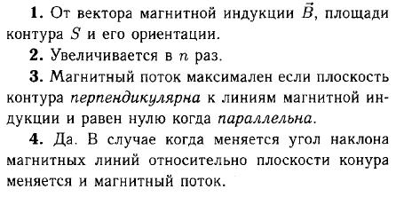Вопросы § 38