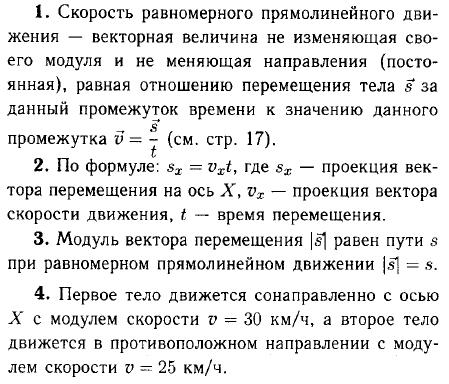 Вопросы § 4
