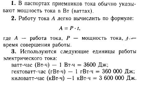 Вопросы § 52
