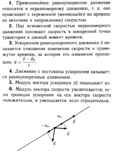 Вопросы § 5