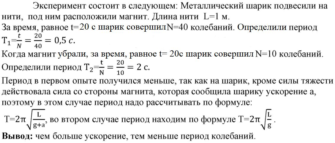 Задание 24