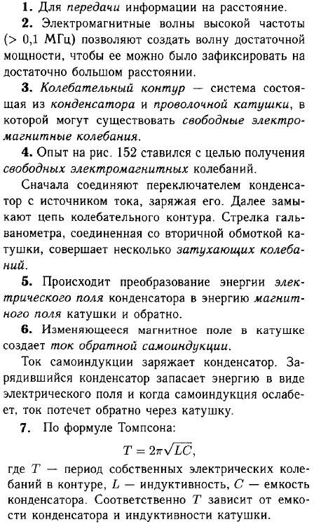 Вопросы § 45