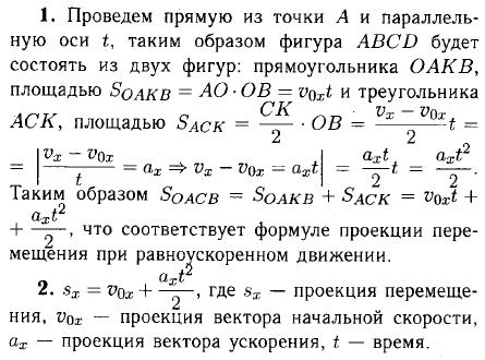 Вопросы § 7
