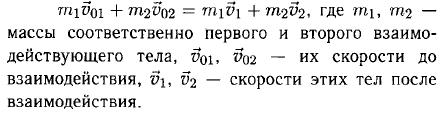 Вопросы § 20