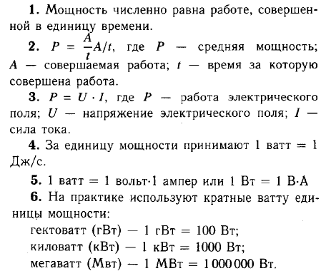 Вопросы § 51