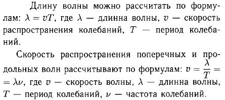 Вопросы § 29