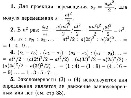 Вопросы § 8