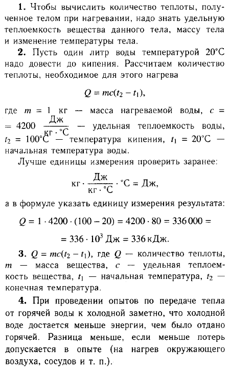 Вопросы § 9