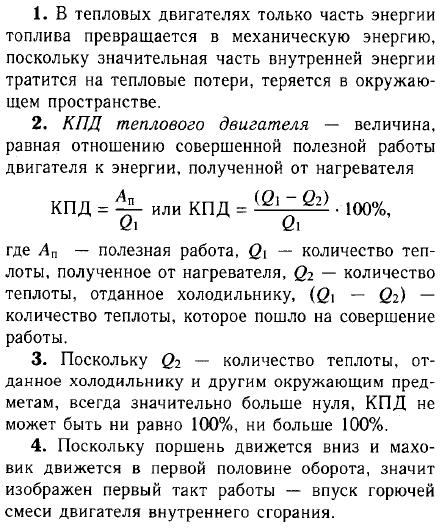 Вопросы § 24