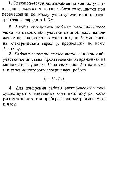 Вопросы § 50