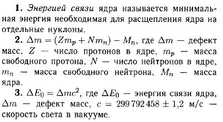 Вопросы § 57