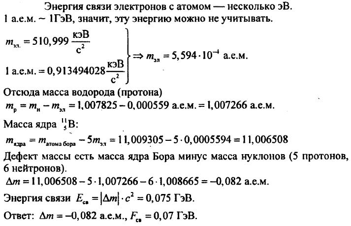 Строение и состав атомного ядра. Зарядовое число. Массовое число. Энергия связи. Дефект масс