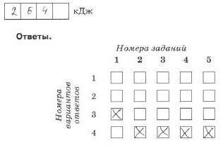Тренировочный тест №2 «Измерение агрегатных состояний вещества»