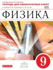 Тетрадь для лабораторных работ для 9 класса, Филонович Н.В., Восканян А.Г