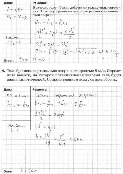 § 22. Вывод закона сохранения механической энергии