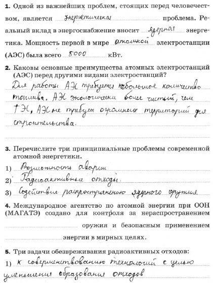 § 60. Атомная энергетика